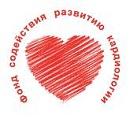Московский международный Форум кардиологов (26-28 марта 2013г.)